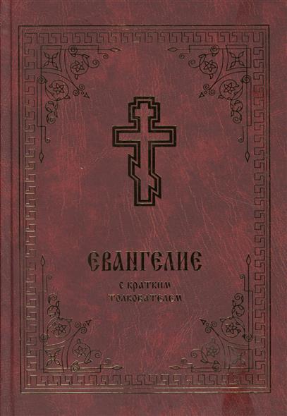 Балашов Б. (сост.) Евангелие. С кратким толкователем отсутствует евангелие на церковно славянском языке