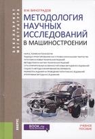 Методология научных исследований в машиностроении. Учебное пособие