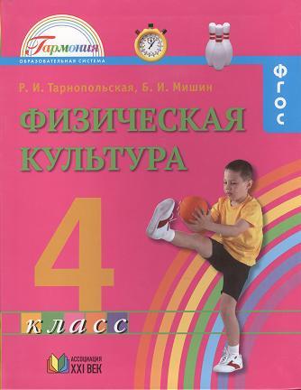 Физическая культура. Учебник для 4 класса общеобразовательных учреждений