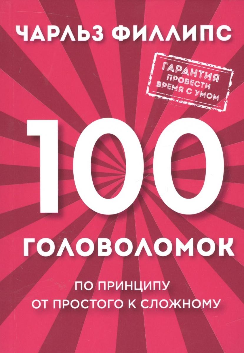 Филлипс Ч. 100 головоломок. По принципу от простого к сложному ISBN: 9785699952526 филлипс ч мегамозг