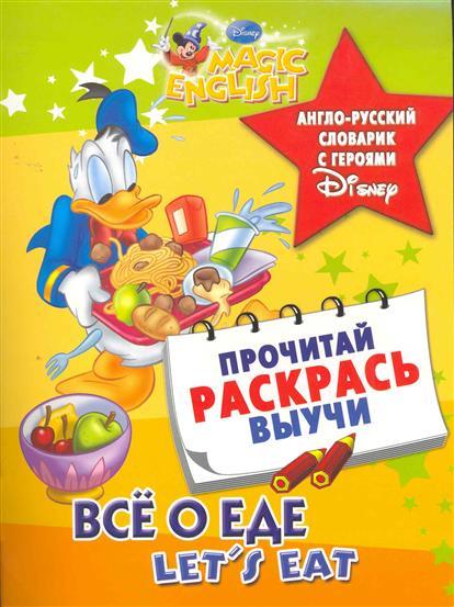 Р Все о еде Англо-рус. словарик с героями Disney