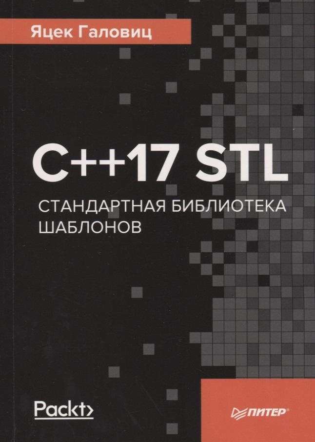 Галовиц Я. С++17 STL. Стандартная библиотека шаблонов телефон supra stl 111 белый