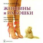 Даймонд В. Женщины и их кошки ISBN: 9785981243196 soundtronix s 174
