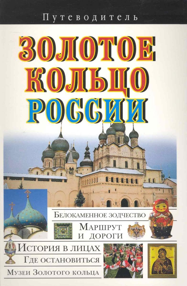 Сингаевский В. Золотое кольцо России термос nova tour титаниум 750 grey red 95918 055 00
