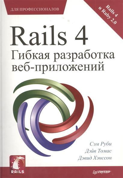 Руби С., Томас Д., Хэнссон Д. Rails 4. Гибкая разработка веб-приложений для профессионалов сэм руби rails 4 гибкая разработка веб приложений
