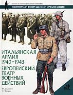 Итальянская армия 1940-1943