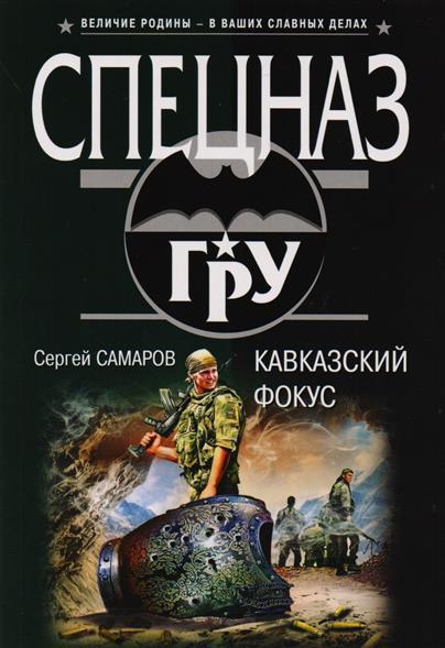 Самаров С. Кавказский фокус самаров с спрут