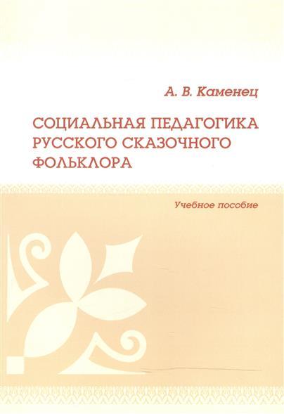 Каменец А. Социальная педагогика русского сказочного фольклора язык русского фольклора