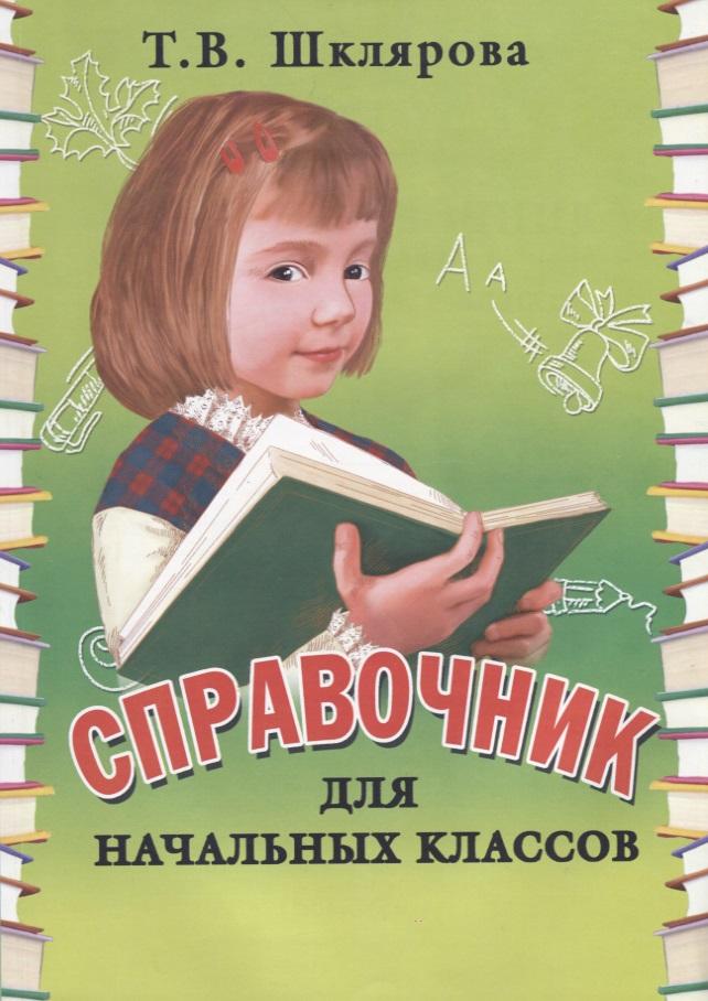 Шклярова Т. Справочник для начальных классов