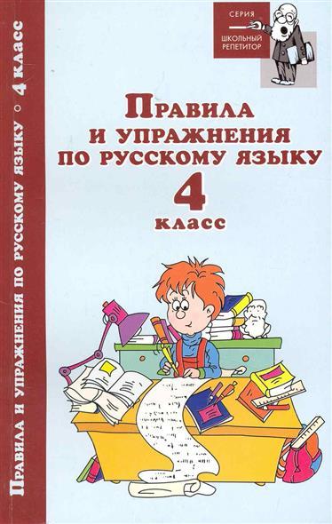 Правила и упражнения по русскому языку 4 кл