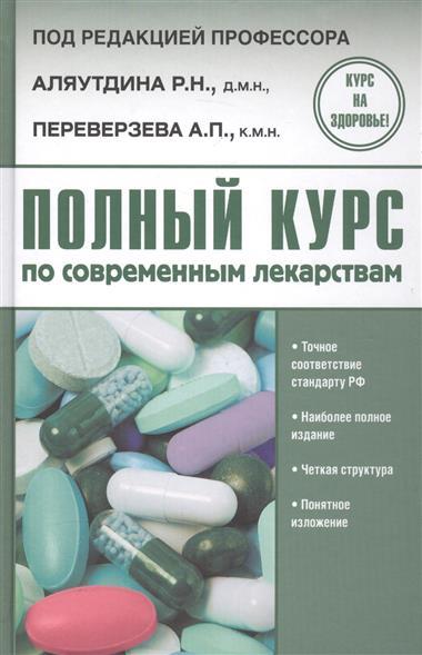 Аляутдин Р., Переверзева А. (ред.) Полный курс по современным лекарствам пляжный зонт ecos bu 04 160 6 см складная штанга 145 см