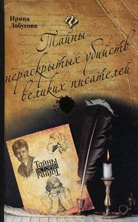 Лобусова И. Тайны нераскрытых убийств великих писателей ирина лобусова королевы привоза