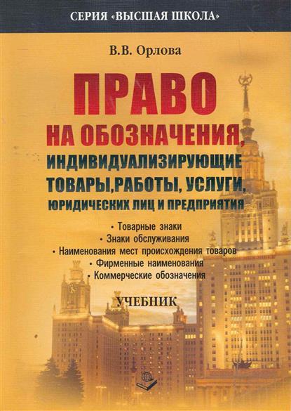 Орлова В. Право на обозначения индивид. товары работы услуги юрид. лиц и предприятия