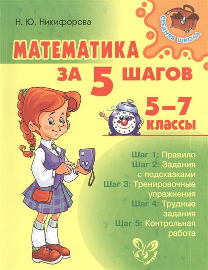 Никифорова Н. Математика за 5 шагов. 5-7 классы русский язык за 5 шагов 5 7 классы