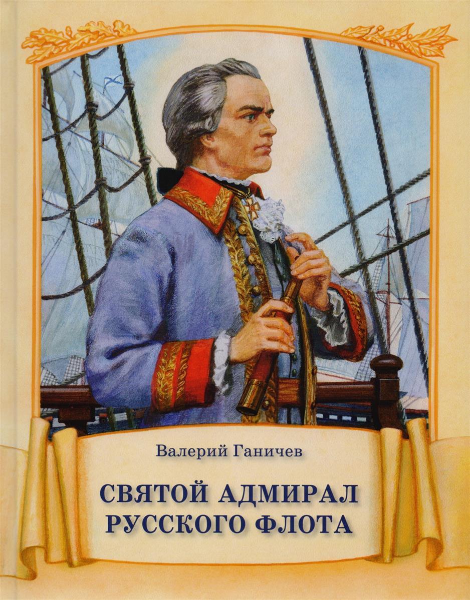 Ганичев В. Святой адмирал русского флота ганичев в адмирал ушаков флотоводец и святой