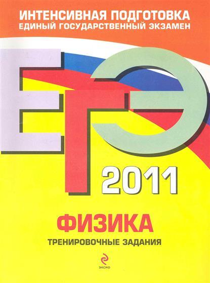 ЕГЭ 2011 Физика Трениров. задания