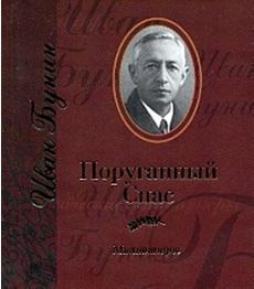Бунин И. Бунин Поруганный Спас Миниатюры бунин и жизнь арсеньева