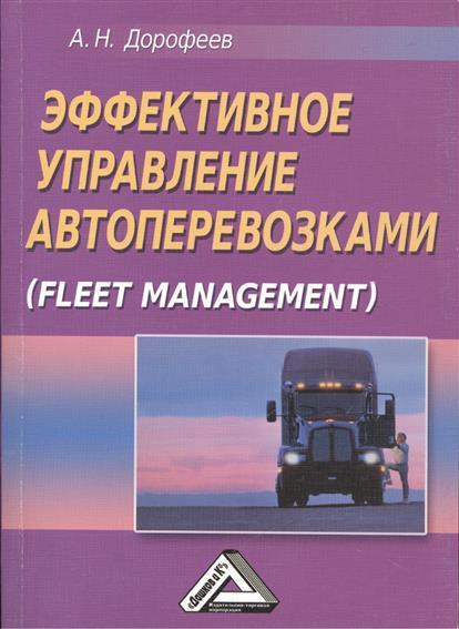 Дорофеев А. Эффективное управление автоперевозками (Fleet management) corporate real estate management in tanzania