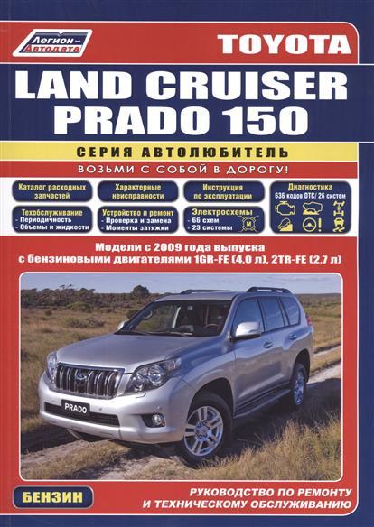 Toyota Land Cruiser Prado 150. Модели с 2009 года выпуска с бензиновыми двигателями 1GR-FE (4,0 л.), 2TR-FE (2,7 л.). Руководство по ремонту и техническому обслуживанию