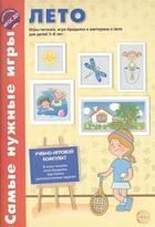 Лето. Игры-читалки, игра-бродилка и викторина о лете для детей 5-8 лет. Учебно-игровой комплект