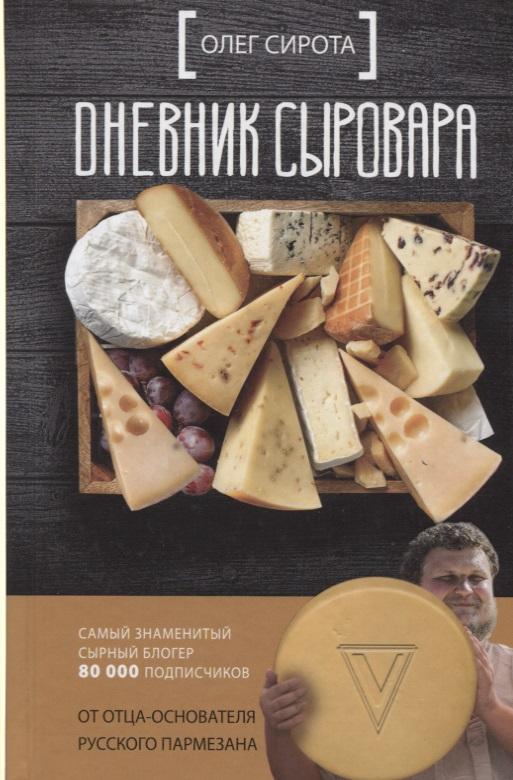 Дневник сыровара