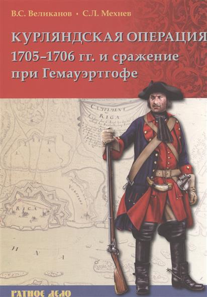 Великанов В., Мехнев С. Курляндская операция 1705-1706 гг. и сражения при Гемауэртогофе