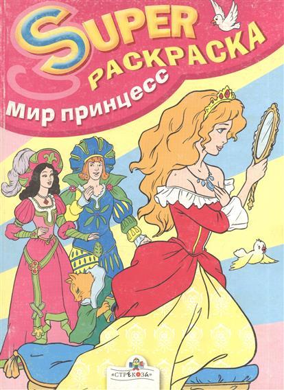 Маврина Л.: СуперРаскраска Мир принцесс