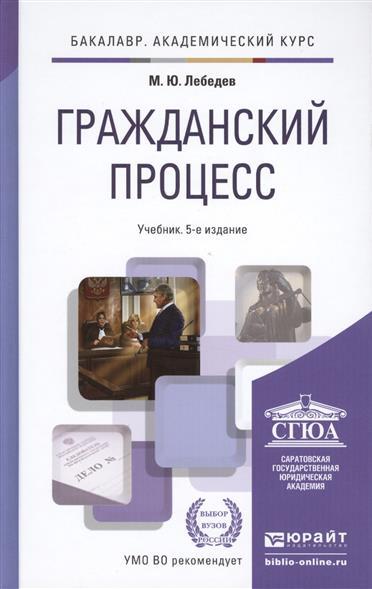 Гражданский процесс. Учебник для академического бакалавриата. 5-е издание, переработаннное и дополненное