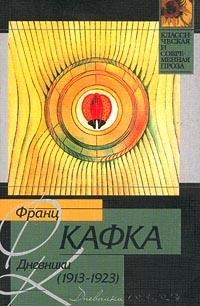 Кафка Дневники 1913-1923