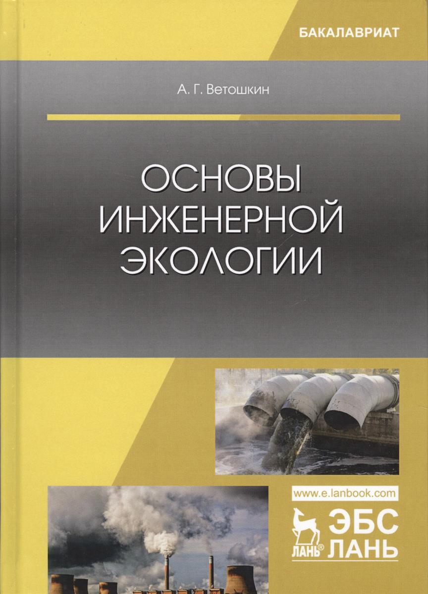Ветошкин А. Основы инженерной экологии приятная наука основы общей экологии