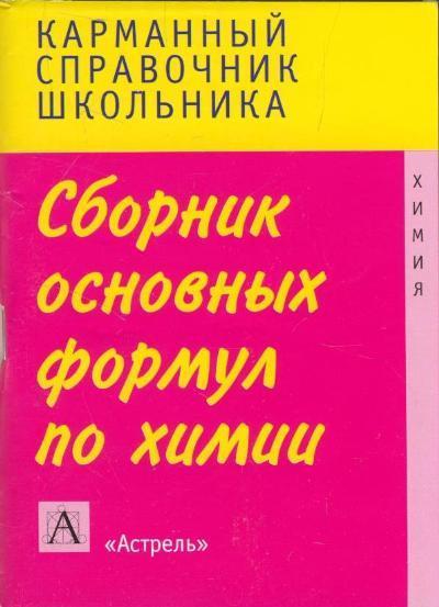 Сборник основных формул по химии