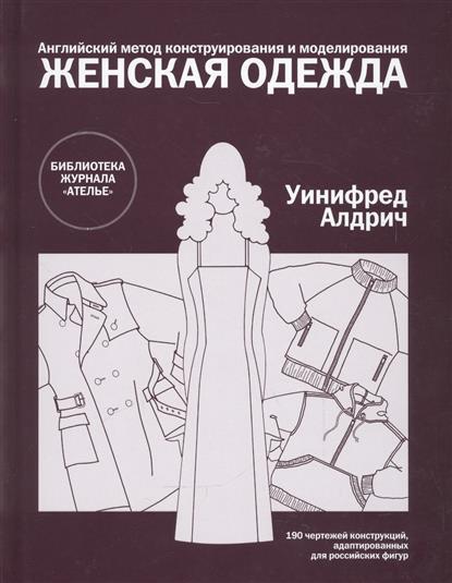 Женская одежда. Английский метод конструирования и моделирования. 190 чертежей конструкций, адаптированных для российскихх фигур