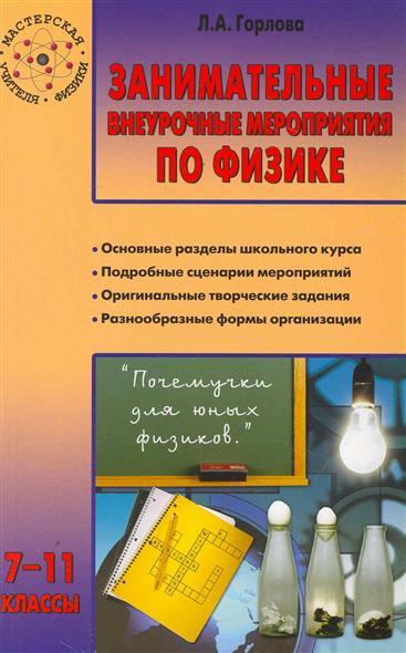 Занимательные внеурочные мероприятия по физике 7-11 кл.