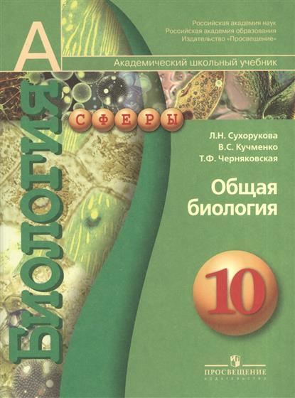 Общая биология. 10 класс. Учебник для общеобразовательных учреждений. Профильный уровень