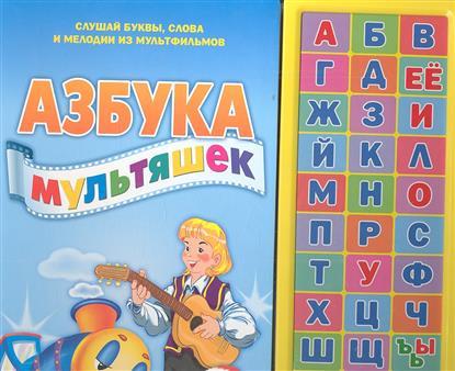 Азбука мультяшек. Слушай буквы, слова и мелодии из мультфильмов