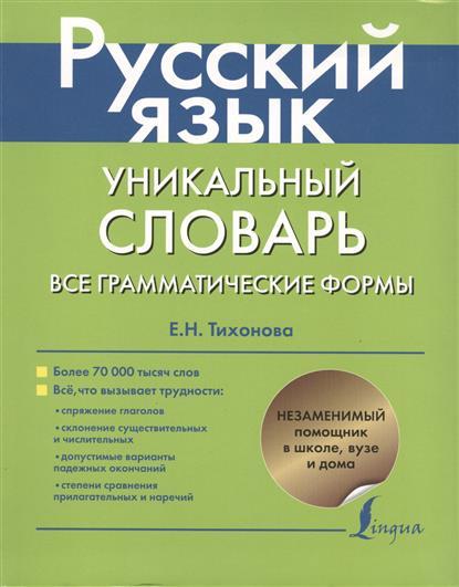 Тихонова Е. Русский язык. Уникальный словарь. Все грамматические формы цена