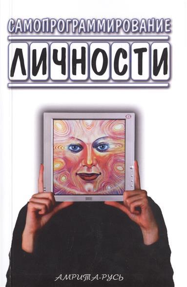 Самопрограммирование личности. Техники настройки сознания и управления мыслями. 2-е издание