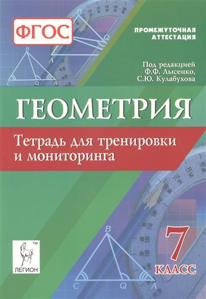 Лысенко Ф.: Геометрия. 7 класс. Тетрадь для тренировки и мониторинга