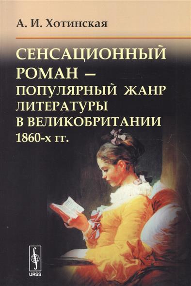 Хотинская А.: Сенсационный роман - популярный жанр литературы в Великобритании 1860-х гг.