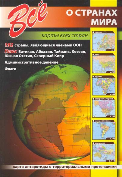 Все о странах мира Карты всех стран