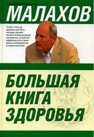 Малахов Г. Большая книга здоровья малахов г мандалы раскраски для здоровья и радости