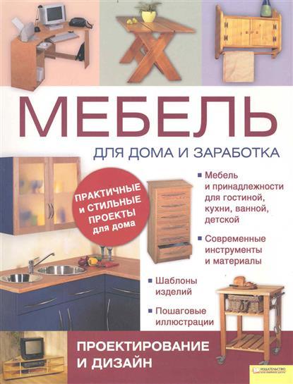 Бриджуотер А., Гарднер Ф. Мебель для дома и заработка Проектирование и дизайн