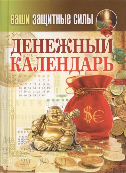 Кашин С. (сост.) Денежный календарь