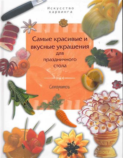 Сумит П. Самые красивые и вкусные украшения для праздничного стола Самоучитель бойко е вкусные салаты для праздничного стола