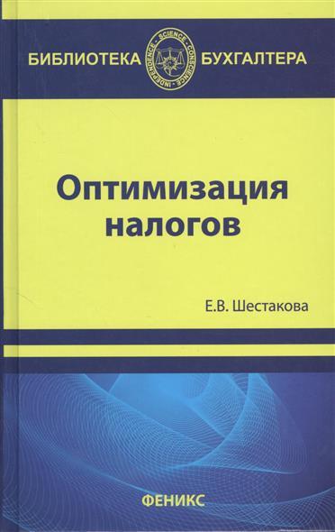 Шестакова Е.: Оптимизация налогов