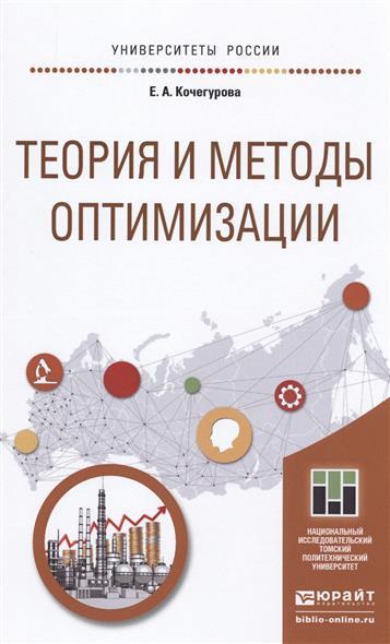 Кочегурова Е. Теория и методы оптимизации. Учебное пособие исследование операций и методы оптимизации учебное пособие
