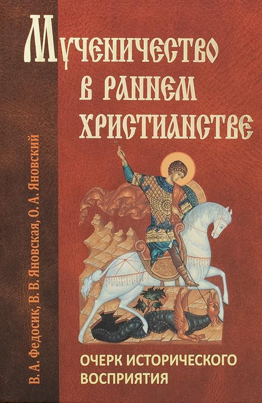Федосик В., Яновская В., Яновский О. Мученичество в раннем христианстве