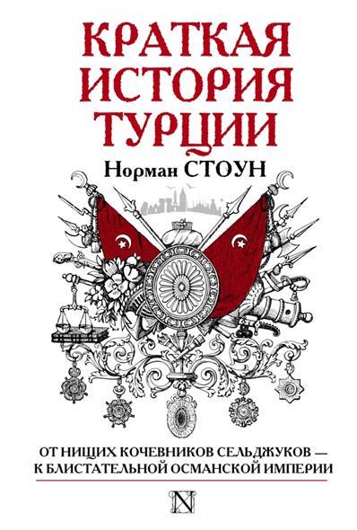 Стоун Н. Краткая история Турции стоун норман краткая история турции