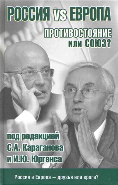 Россия vs Европа Противостояние или союз