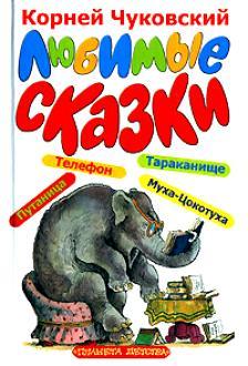 Чуковский К. Любимые сказки детиздат любимые сказки чудо дерево чуковский к и